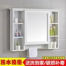 浴鏡 衛生間鏡柜防水儲物浴室鏡化妝鏡掛墻式洗手間鏡子置物架廁所壁掛