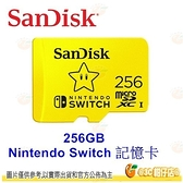 SanDisk Nintendo SWITCH 256GB microSDXC 記憶卡公司貨 100M 256G 任天堂
