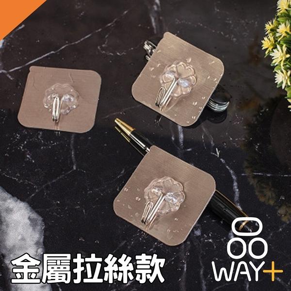 (指定超商299免運) 金屬色免釘 免打孔貼面掛勾 大款 廚房 浴室 玻璃 磁磚【F0206-T】