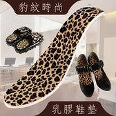 乳膠豹紋鞋墊_休閒  【IAA023】-收納女王