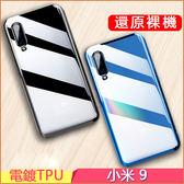 電鍍TPU 小米 小米 9 紅米 Note 7 手機殼 全包邊防摔 小米9 超薄 透明軟殼 保護套 手機套 保護殼
