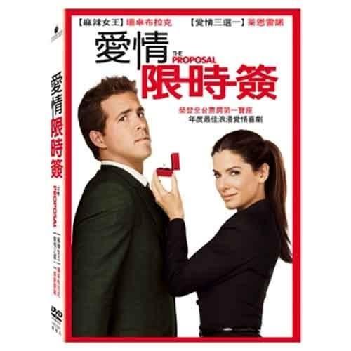 愛情限時簽 DVD (購潮8)