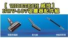 【威技】多功能無線充電手持吸塵器NWV-107吸塵器配件組