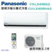 Panasonic國際牌 6-7坪 變頻 冷暖 分離式冷氣 CS-LX40BA2/CU-LX40BHA2