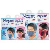 3M Nexcare 舒適 口罩-深灰 Lx1+棗紅 Mx1+兒童 粉藍x1+兒童 粉紅x1/組【康鄰超市】