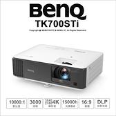 BenQ TK700STi 4K HDR 低延遲、高亮遊戲三坪投影機 3000流明【可刷卡】薪創數位