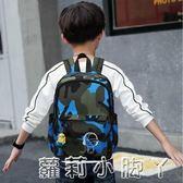 兒童書包男童小背包男孩子小學生休閒背包中大童戶外旅行雙肩包潮  蘿莉小腳丫