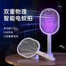 電蚊拍充電式強力家用新款多功能安全耐用滅蚊燈神器鋰電池蒼蠅拍 快速出貨