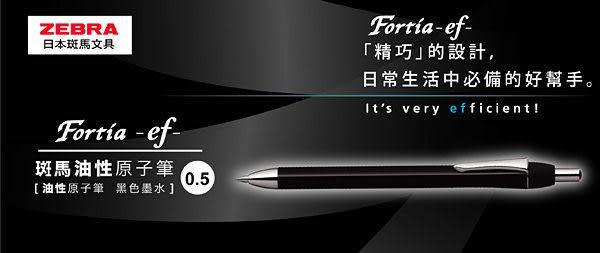 ZEBRA 斑馬 Fortia -ef- 原子筆芯(4C-0.5)