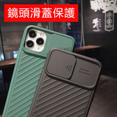 iPhone 11 Pro Max 手機殼 i11 滑蓋鏡頭保護套 攝像頭全覆蓋 全包防摔軟殼 保護殼 磨砂輕薄后殼