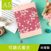 珠友官方獨賣 SC-02517 A5/25K台灣花布多功能可調式書衣/書皮/書套-04粉櫻落雨
