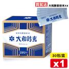 大和酵素 大和酵素粉末 30包 (實體店面公司貨) 專品藥局 【2007196】