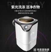 洗衣機4.8kg半全自動迷你小型嬰兒童單桶家用大容量波輪脫水 220VNMS快意購物網