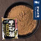 【阿家海鮮】【日本原裝】沖繩黑砂糖 (450g/包)