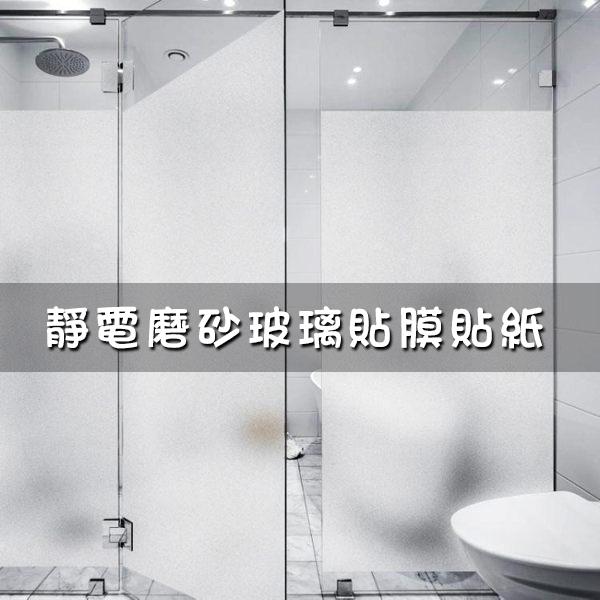 靜電磨砂玻璃貼膜貼紙辦公室浴室衛生間窗戶窗花透光不透明防走光【快速出貨】