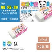 【利百代】SR-C028 非PVC安全無毒塑膠擦 (橡皮擦)(20入/盒/40盒/箱)