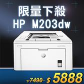 【限量下殺20台】HP LaserJet Pro M203dw 無線雙面黑白雷射印表機 /適用CF230A / CF230X / CF232A