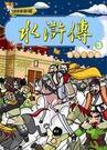 水滸傳(3):晁天王中箭(附VCD)...