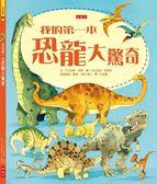 (二手書)我的第一本恐龍大驚奇