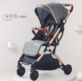 嬰兒推車可坐可躺超輕便攜式小寶寶傘車折疊