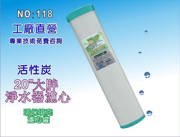 【龍門淨水】20吋大胖填充椰殼炭濾心 濾水器 淨水器 軟水器 飲水機 水塔過濾 RO機(貨號118)