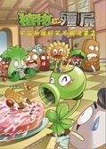 植物大戰殭屍:宇宙無敵好笑多格漫畫(2)