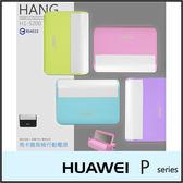 ★Hang H1-5200 馬卡龍行動電源/儀容鏡/華為 HUAWEI Ascend P1/P6/P7/P8/P8 LITE/Nexus 6P