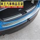 【車王汽車精品】馬自達CX5後護板 CX5後踏板 CX5 后保護板