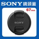 【聖佳】SONY 原廠鏡頭蓋 鏡頭蓋 SONY鏡頭蓋 67mm SONY微單 單眼 相機皆適用 (公司貨)