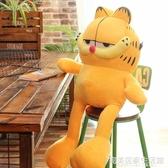 加菲貓公仔可愛咖啡貓毛絨玩具大號壓床布娃娃玩偶兒童生日禮物女 AQ完美居家生活館