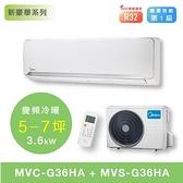 ↙0利率↙Midea美的 1級能效 變頻冷暖 分離式壁掛冷氣 MVC-G36HA/MVS-G36HA 約6坪【南霸天電器百貨】