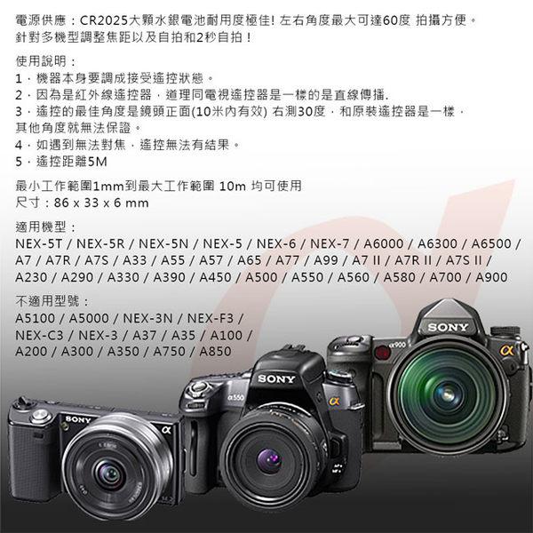 放肆購 Kamera Sony 紅外線遙控器 延遲兩秒 相機 自拍 無線 遙控器 A33 A55 A57 A65 A77 A77 II A99