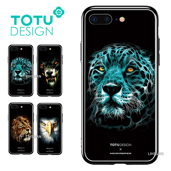 TOTU iPhone8Plus/8/7Plus/7鋼化玻璃背板手機殼 防摔殼 潮流花豹