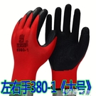 防割手套 左右手380-1尼龍皺紋手套耐磨防滑勞保防護防割建筑工地12雙 智慧 618狂歡