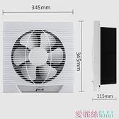 竹野換氣扇10寸廚房窗式排風扇排油煙 家用衛生間強力墻壁抽風機  愛麗絲LX