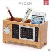 初心 木質收納盒 創意萬年曆筆筒收納櫃 桌面收納盒【萬年曆筆筒】