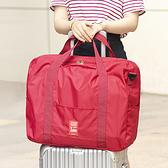 旅行包 行李袋 登機包 收納袋 肩背袋 大容量  出國 登機包 可摺疊旅行袋【P318】慢思行