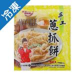 冰冰好料理手工蔥抓餅120g*5片【愛買冷凍】