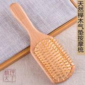 按摩梳子 美髮按摩梳防靜電氣墊梳木梳捲髮梳氣囊梳子長髮木質大號順髮梳 歐萊爾藝術館