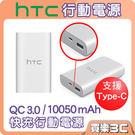 HTC QC 3.0 快充行動電源 BB G1000 (Type-C 輸入充電孔) 白色,TYPE C 行動電源,5-6V--3A輸出