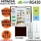 【HITACHI日立】421L變頻三門冰箱 RG430 免運費 送基本安裝