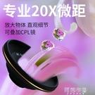 廣角鏡頭 xihama手機20x微距鏡頭高清單反外置攝像頭通用植物珠寶微距拍攝 阿薩布魯
