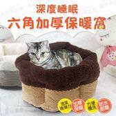 【L號】深度睡眠六角加厚保暖窩 加厚保暖窩 保暖窩 狗窩 冬季窩 柔軟寵物窩 貓窩 寵物窩