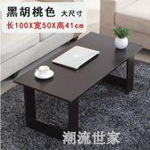 茶几简约现代木质小茶几榻榻米茶几简易小木桌矮桌方桌飘窗小桌子igo『潮流世家』