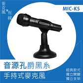 【3.5mm音源孔】- 手持式全指向高感度麥克/MIC-K5/電腦麥克風/桌上型麥克風