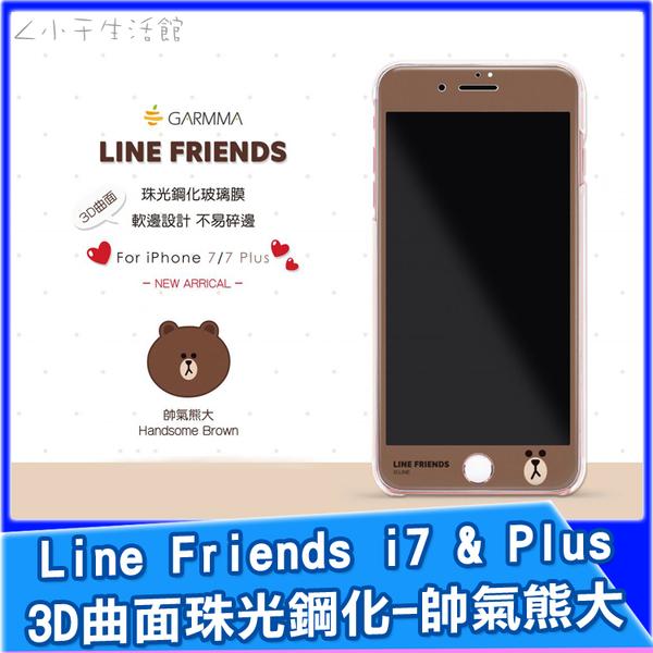 GARMMA Line Friends 3D 曲面珠光鋼化玻璃膜 帥氣熊大 iPhone i7 Plus 玻璃貼 保護貼