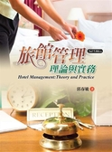(二手書)旅館管理:理論與實務(第二版)