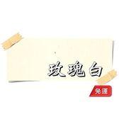 【漆寶】虹牌油性水泥漆 4090玫瑰白 (5加侖裝)