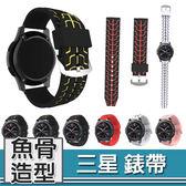 三星 Gear S3 錶帶 穿孔式錶帶 三星手錶 錶帶 穿戴裝置配件 魚骨造型錶帶