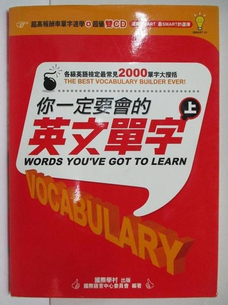 【書寶二手書T8/語言學習_BIT】你一定要會的英文單字(上)_國際語言中心委員會/著
